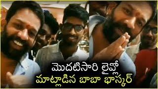 Baba Bhaskar Live Chit Chat With His Fans After Bigg Boss 3 Telugu Grand Finale - RAJSHRITELUGU