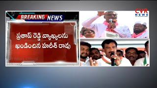 Harish Rao React on Vanteru Pratap Reddy Comments on Him | CVR News - CVRNEWSOFFICIAL