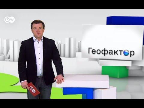 Геофактор 30.01.2015: Кремль за кулисами греческой комедии