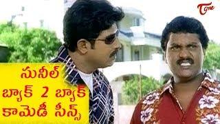 Sunil Back 2 Back Comedy Scenes - TeluguOne - TELUGUONE