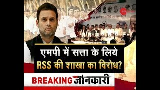 If Congress come to power,  RSS branches in MP will be banned - ZEENEWS