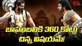 360 Crores Is Not A Big Task For Baahubali 2  #FilmGossips - TELUGUONE