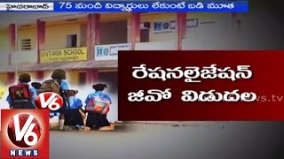 T government released the Rationalization G.O - V6NEWSTELUGU