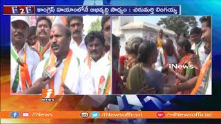 Cong Candidate Chirumarthi Lingaiah Face To Face Over Election Campaign In Nakrekal | iNews - INEWS