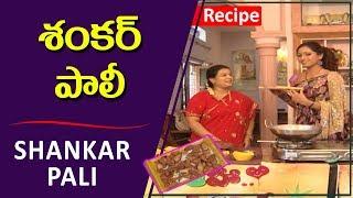 శంకర్ పాలీ తయారీ విధానము |  How To Make Shankar Pali | Cooking With Udaya Bhanu | TVNXT Hotshot - MUSTHMASALA