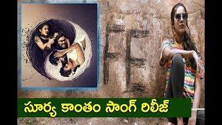 Inthena Inthena Song Release On 14th Feb | సూర్యకాంతం సాంగ్ రిలీజ్ | TVNXT Hotshot - MUSTHMASALA