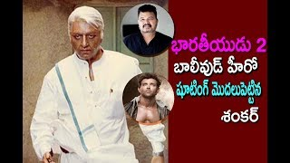Shankar New Movie Indian 2 Shooting Started | Kamal Hassan | Kajal Aggarwal | TVNXT Hotshot - MUSTHMASALA