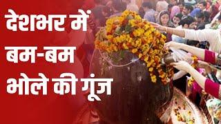 video : Sangrur में धूमधाम से Celebrated किया गया Mahashivratri पर्व