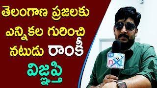 Actor & Producer Ramky Request To Telangana Voters | Ramky Message To Voters | TVNXT Hotshot - MUSTHMASALA