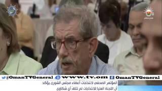 المؤتمر الصحفي لانتخابات أعضاء مجلس الشورى يؤكد أن اللجنة العليا للانتخابات