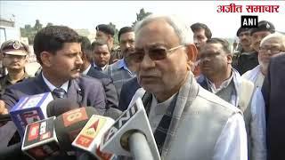 Video : उचित अवसर आने पर हमले का जवाब जरूर दिया जाएगा :नीतीश कुमार