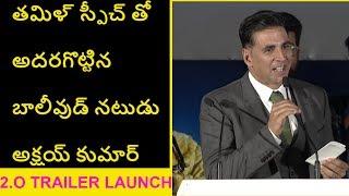 తమిళ్ స్పీచ్ తో అదరగొట్టిన అక్షయ్ కుమార్ | Akshay Kumar Speaks Fluent Tamil Robot Trailer Launch - RAJSHRITELUGU