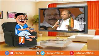 Dada Hilarious Punches On AP BJP Chief Kanna Lakshmi Narayana | Loguttu | iNews - INEWS