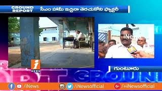 Workers Lost Employment After Bajrang Jute Mill Lockout | Guntur | Ground Report | iNews - INEWS