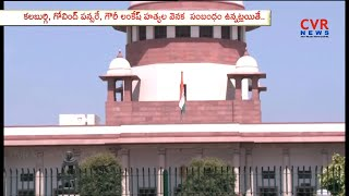 Supreme Court says CBI can investigate Gauri Lankesh, Govind Pansare, M M Kalburgi cases | CVR News - CVRNEWSOFFICIAL