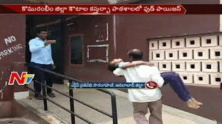 Food Poison in Kasturba School || 40 Students Hospitalised || Komaram Bheem District || NTV - NTVTELUGUHD