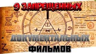 9 ЗАПРЕЩЕННЫХ К ПОКАЗУ ДОКУМЕНТАЛЬНЫХ ФИЛЬМОВ