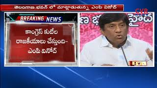 TRS Leader Vinod kumar Slams Congress Party over Early Elections | CVR News - CVRNEWSOFFICIAL