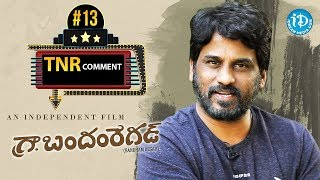 TNR Comment On Bandham Regad Movie || TNR Exclusive Review #13 || #BandhamRegad || #TNRReview - IDREAMMOVIES