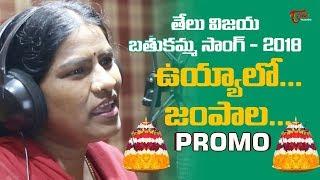 Uyyalo Jampala Promo Song | Bhathukamma Special Song 2018 | By Telu Vijaya | TeluguOne - TELUGUONE