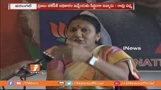 BJP Will Win in All Setts in Warangal | BJP President Rao Padma Face To Face | iNews - INEWS