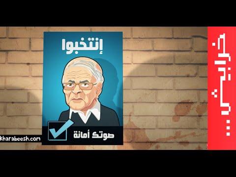 فيديو شفيق يا راجل - تريقة على احمد شفيق