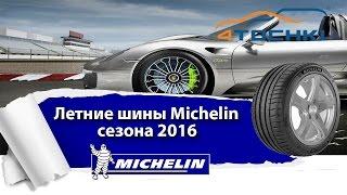 Летние шины Мишлен 2016 - 4 точки. Шины и диски 4точки - Wheels & Tyres 4tochki