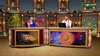 Neram Nalla Neram – Know your Astrology 19-08-2017  PuthuYugam TV Show