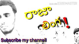 Raja Linga Telugu short film - YOUTUBE
