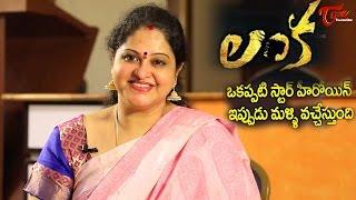 Actress Raasi About Lanka Movie || Raasi ||Sai Ronak || Ina Saaha - TELUGUONE