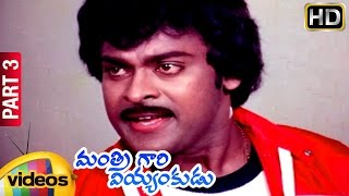 Mantri Gari Viyyankudu Telugu Full Movie | Chiranjeevi | Poornima Jayaram | Part 3 | Mango Videos - MANGOVIDEOS