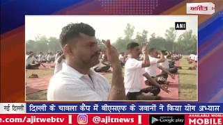 video : दिल्ली के चावला कैंप में बीएसएफ के जवानों ने किया योग अभ्यास