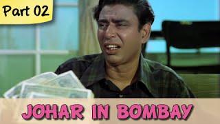 Johar In Bombay - Part 02/09 - Classic Comedy Hindi Movie - I.S Johar, Rajendra Nath - RAJSHRI