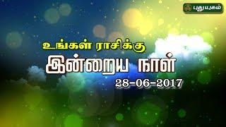 Rasi Palan 28-06-2017 – PuthuYugam TV Show