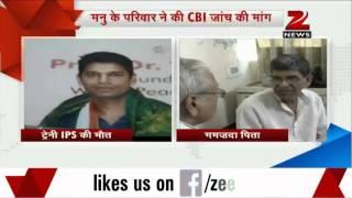 Trainee IPS officer Manu Manav's family demands CBI probe - ZEENEWS