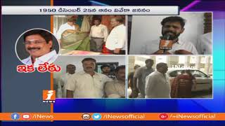 Anam Ramanarayana Reddy Followers Gets Emotional Over Sudden Demise | Nellore | iNews - INEWS