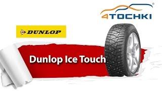 Зимние шипованные шины Dunlop Ice Touch - 4 точки. Шины и диски 4точки - Wheels & Tyres 4tochki