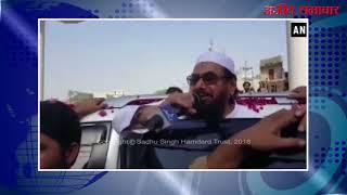 video : पाकिस्तान चुनाव : 26/11 के साजिशकर्ता हाफिस सईद ने अपनी पार्टी के लिए किया चुनाव प्रचार