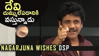 Nagarjuna Wishes DSP For His Upcoming Australia & New Zealand Tour | TFPC - TFPC