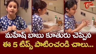 Mahesh Babu Daughter Sitara Ghattamaneni shares Golden rules to stay Safe | TeluguOne - TELUGUONE