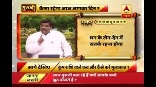 Daily Horoscope with Pawan Sinha: Capricorn need to be alert during financial activities - ABPNEWSTV