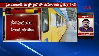 Special Coach for women in Hyderabad Metro Rails | Updates | CVR NEWS - CVRNEWSOFFICIAL