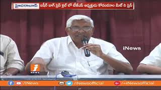 TJS President Kodandaram Press Meet At Basheerbagh Over Mahakutami | iNews - INEWS