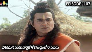 దశరధుని మరణవార్తతో శోకసంద్రంలో రాముడు ! Vishnu Puranam Telugu Episode 107 | Sri Balaji Video - SRIBALAJIMOVIES