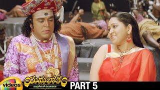 Yamalokam Indralokamlo Sundara Vadana 2019 Telugu Full Movie HD | Vadivelu | Part 5 | Mango Videos - MANGOVIDEOS
