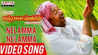Nelamma Nelamma Video Song | Annadata Sukhibhava Songs | R.Narayana Murthy - ADITYAMUSIC