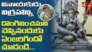 వినాయకుడు విగ్రహాన్ని దొంగిలించమని చెప్పినందుకు ఏంజరిగిందో చూడండి | Telugu Movie Comedy Scenes | Nav - NAVVULATV