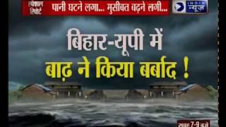 बिहार-यूपी में दर्द का 'सैलाब', बिहार में बाढ़ से अब - ITVNEWSINDIA