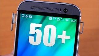 50+ Подсказок и Возможностеи HTC One M8