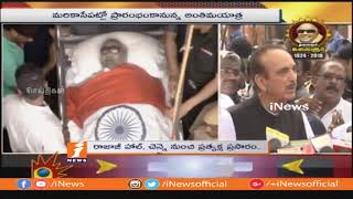 Ghulam Nabi Azad and Veerappa Moily Pays Condolences To DMK Chief Karunanidhi | iNews - INEWS